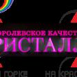 Объёмные буквы,инкрустация на Красной горке
