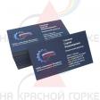 Визитки в Люберцах,Touch cover 300 гр./кв.м,печать белым тонером