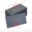 Визитки, тиснение серебром, серый Touch cover 300 гр