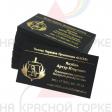 Визитки Touch cover 300 гр./кв.м, тиснение золотом